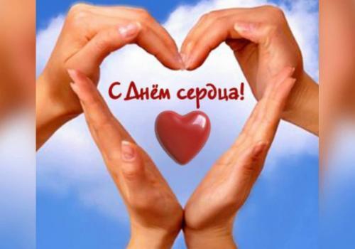 Всемирный День сердца - 29 сентября