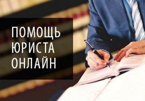 Библиотека им. Пушкина предлагает жителям Каменска-Уральского бесплатные юридические онлайн-консультации