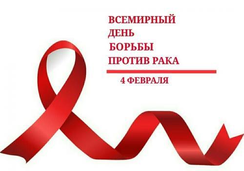 4 февраля - Всемирный день борьбы с раковыми заболеваниями