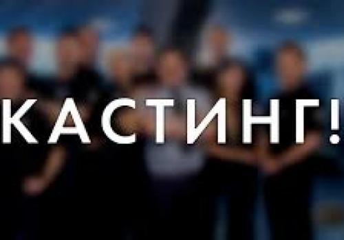 "Что такое кастинг-платформа ""Таврида -АРТ""!?!"