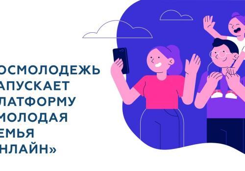 Росмолодёжь запустила платформу-путеводитель «Молодая семья онлайн»