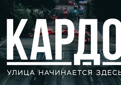 """III Всероссийская премия """"КАРДО"""""""