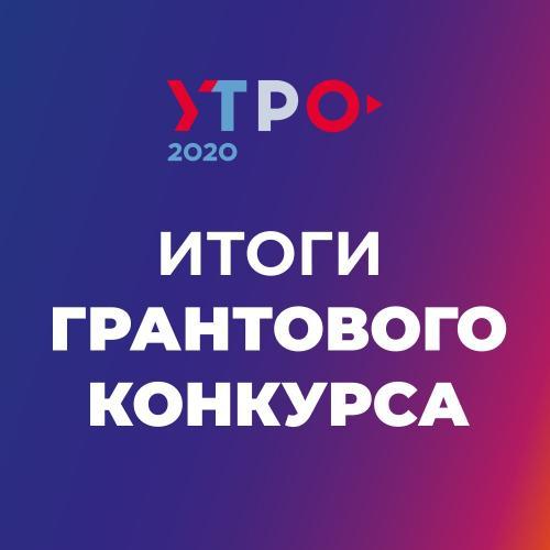 Итоги молодежного форума «Утро-2020»