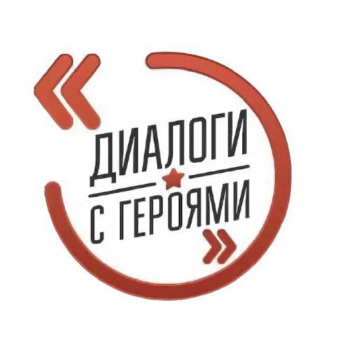 """Новая встреча в рамках проекта """"Диалоги с героями"""""""