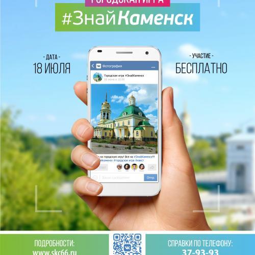 18 июля впервые состоится масштабная городская игра «#ЗнайКаменск»