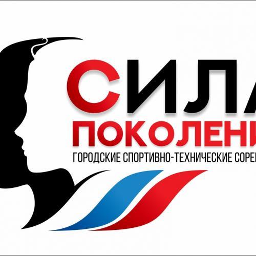 """Спортивные соревнования """"Сила поколения"""""""