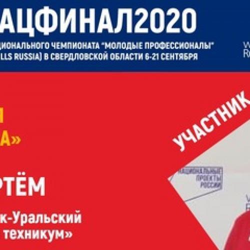 Финал конкурса WorldSkillsRussia состоится в Каменске-Уральском