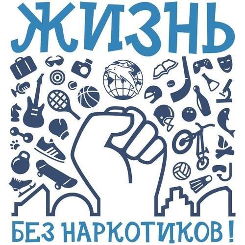 Международный день борьбы с наркоманией и незаконным оборотом наркотиков