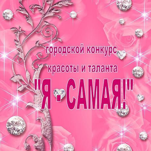 """Встречаем новых участниц конкурса красоты и таланта """"Я-САМАЯ!"""""""