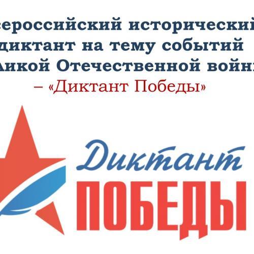 Акция «Диктант Победы» пройдет в Каменске-Уральском 3 сентября онлайн и вживую