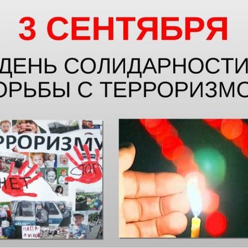 """""""Урок мужества"""", посвященный Дню солидарности борьбы с терроризмом"""