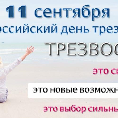 Всероссийский День трезвости!