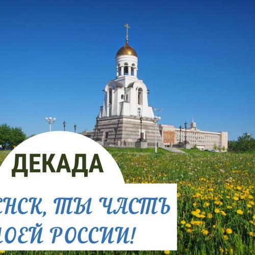 «КАМЕНСК, ТЫ ЧАСТЬ МОЕЙ РОССИИ!»