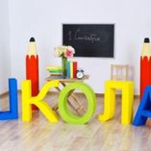 Минпросвещения России проведет акцию «Школа в радость» в начале учебного года