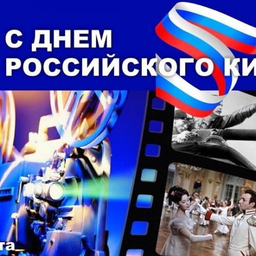 День российского кино 2020: история и традиции праздника