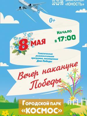 «Вечер накануне Победы» – так называется программа, которую ДК «Юность» покажет в парке «Космос» 8 мая, в 17.00