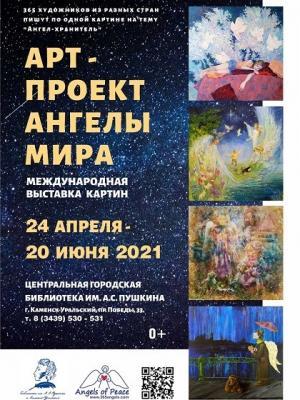24 апреля в рамках «Библионочи» в библиотеке им. А. С. Пушкина открывается выставка живописных полотен из коллекции Международного арт-проекта «Ангелы мира»