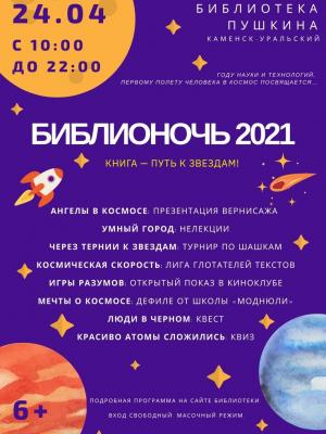 """В библиотеке имени Пушкина готовятся к проведению ежегодной акции """"Библионочь-2021"""""""