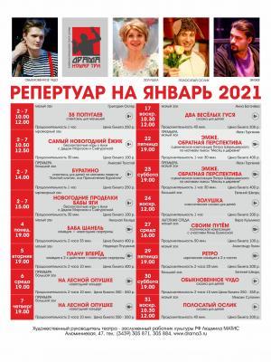 Полный репертуар на январь 2021