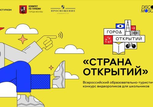 Всероссийский образовательно-туристический конкурс «Страна открытий»