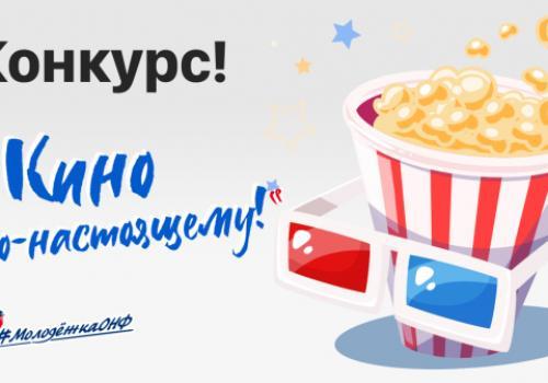 «Молодежка ОНФ» запустила конкурс видеороликов «Кино по-настоящему»