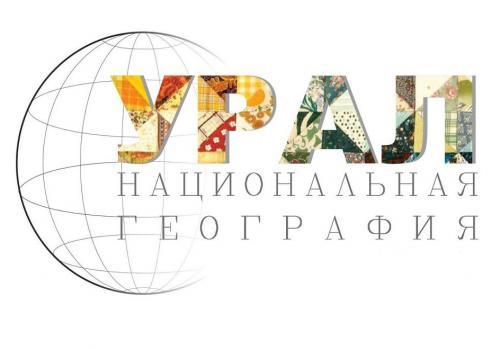Молодежный межнациональный форум Свердловской области «Урал – национальная география»