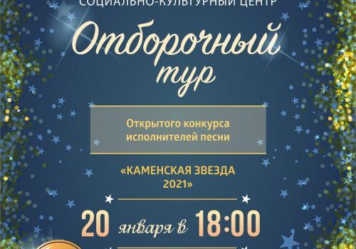 """Объявляен старт конкурса исполнителей песни """"КАМЕНСКАЯ ЗВЕЗДА""""!"""