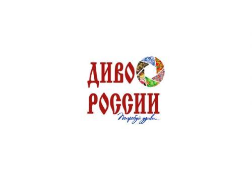 СТАРТОВАЛ ПРИЁМ ЗАЯВОК НА КОНКУРСЫ «ДИВО РОССИИ» и «Диво Евразии»