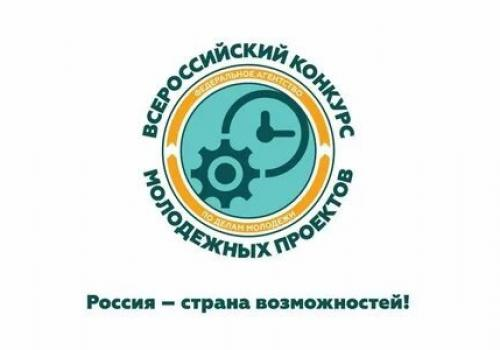 Моногорода приглашатся к участию во Всероссийском конкурсе молодежных проектов