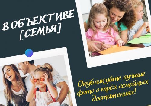 """В честь Дня семьи, любви и верности запускаем конкурс """"В объективе [семья]"""""""