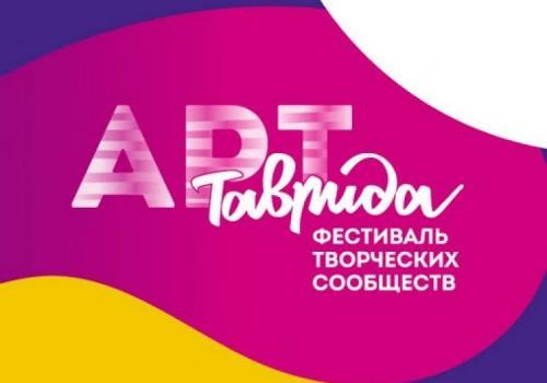 """Фестиваль творческих сообществ """"Таврида -АРТ"""""""