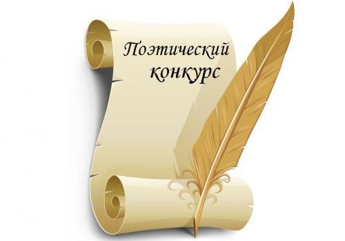 Начался прием работ на открытый областной Рождественский поэтический конкурс. Для Каменска-Уральского он состоится в 28-й раз