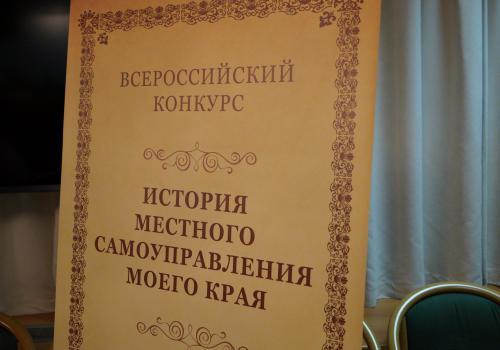 V Всероссийский конкурс среди образовательных организаций Российской Федерации «История местного самоуправления моего края»