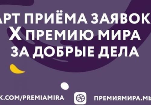 Х премия МИРа - 2021