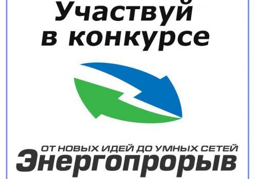 """Конкурс инновационных проектов в сфере электроэнергетики """"Энергопрорыв - 2020"""""""