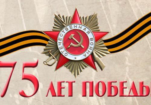 Викторина к 75-летию Победы пройдет для старшеклассников в Каменске-Уральском