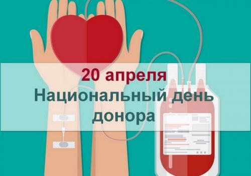 Национальный День донора крови - 20 апреля