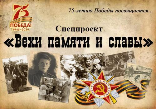 Стартовал приём заявок на II областной конкурс медиаработ, посвящённых Победе в Великой Отечественной войне «Вехи памяти и славы»