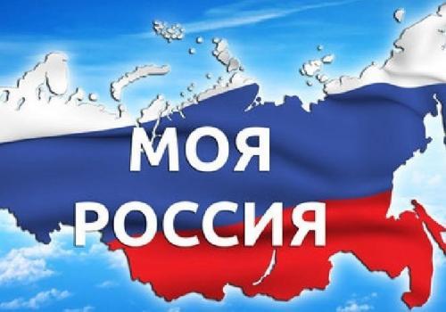Всероссийский конкурс «Моя страна— моя Россия»!