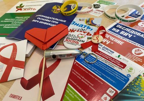 Акция, посвященная Всемирному дню борьбы со СПИДом