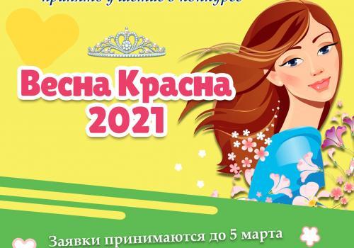 "Конкурс ""Весна Красна - 2021"""