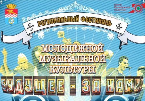 """Мы вновь запускаем Региональный фестиваль молодежной музыкальной культуры """"Будущее - за нами!"""""""