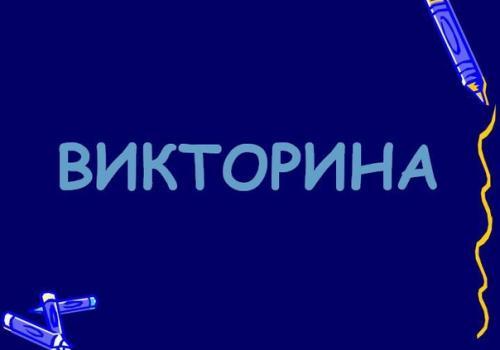 """Пройди викторину """"Мой город в Великой Отечественной войне"""""""