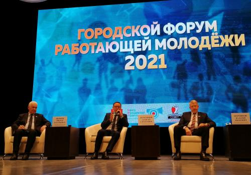 Форум работающей молодежи - 2021