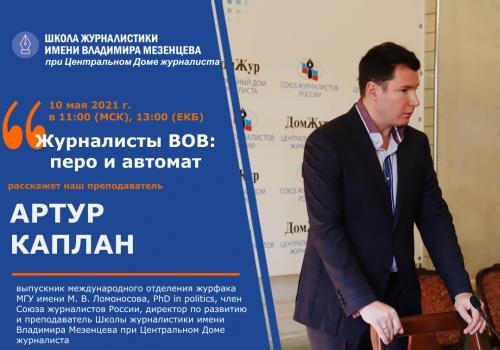 Артур Каплан проведёт онлайн-лекцию для школьников Свердловской области о советской журналистике в годы Великой Отечественной войны