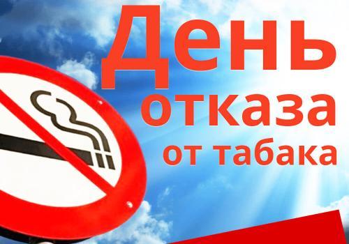 День отказа от курения в 2020 году: история и традиции