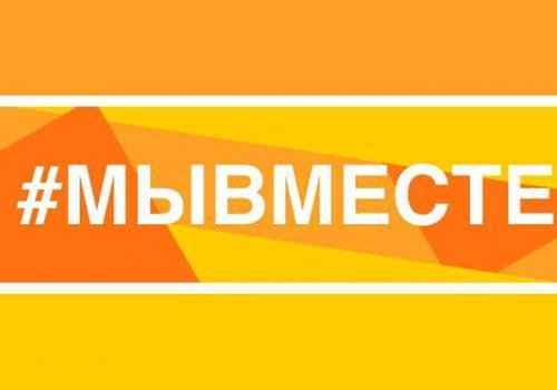 Главное волонтерское событие года - онлайн марафон #МЫВМЕСТЕ
