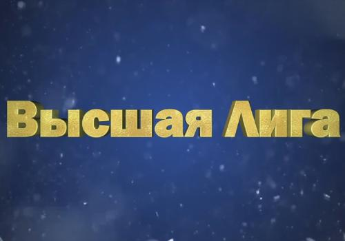 ОЛИМПИАДА СТУДЕНТОВ И ВЫПУСКНИКОВ «Высшая лига»