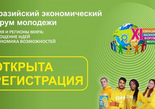 Открыта регистрация на XI Евразийский экономический форум молодежи «Россия и регионы мира: воплощение идей и экономика возможностей»