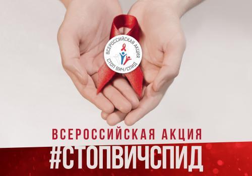 Просветительская акция «Стоп ВИЧ/СПИД»